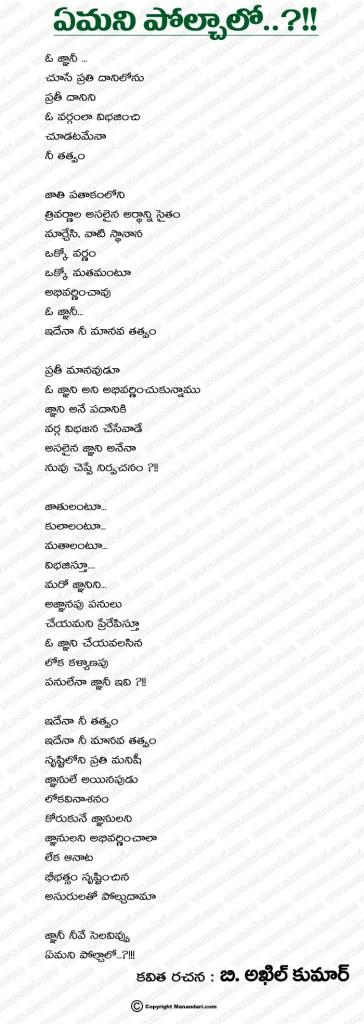 Emani Polchalo ..?!! - Telugu Kavita