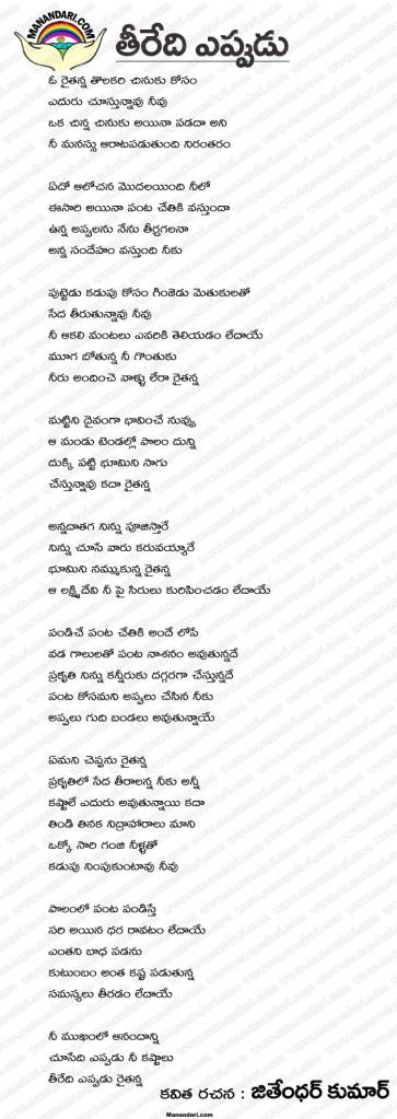 Teeredi Eppudu - Telugu Kavita