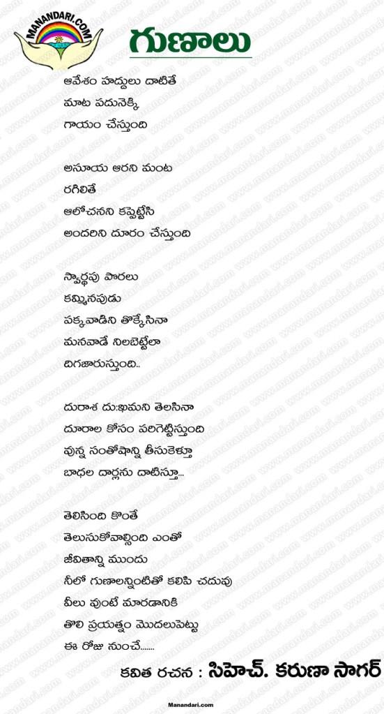 Gunalu - Telugu Kavita