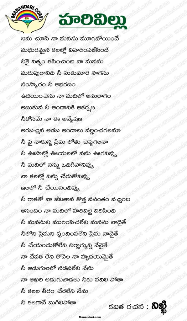 Harivillu - Telugu Kavita