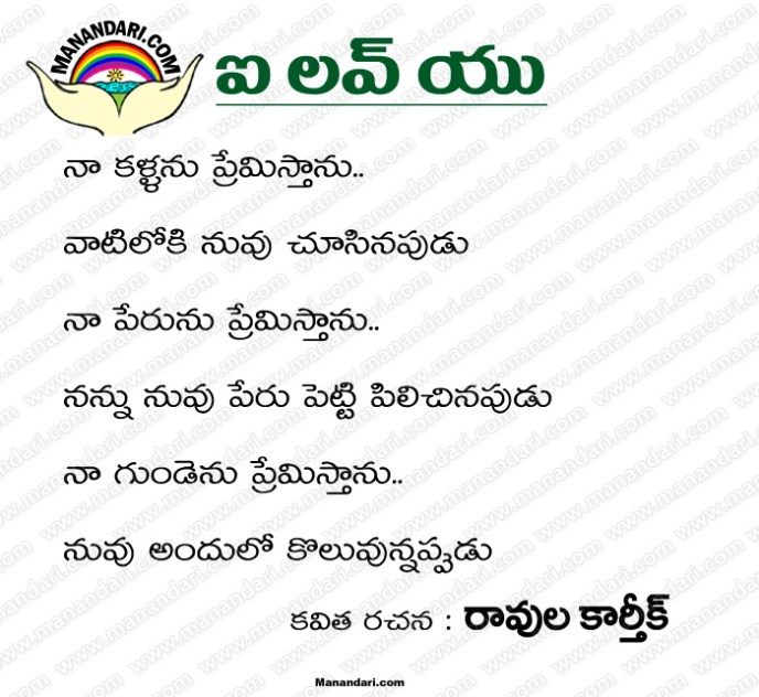 I love You - Telugu Kavita
