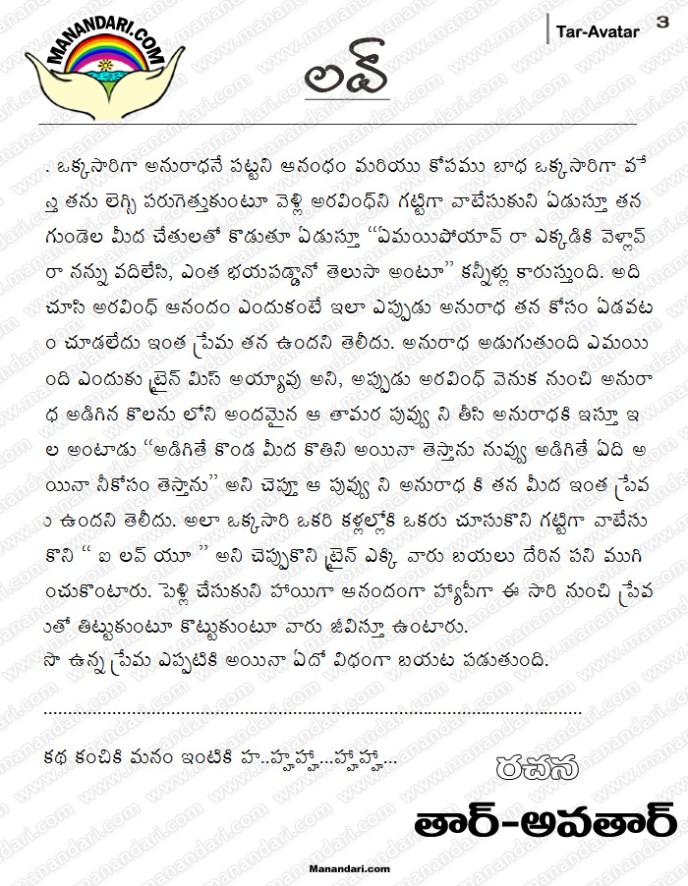 Love - Part3 (Climax) - Telugu story