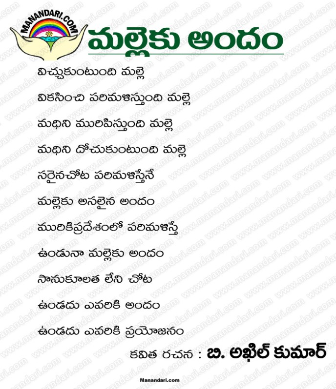 Malleku Andam - Telugu Kavita