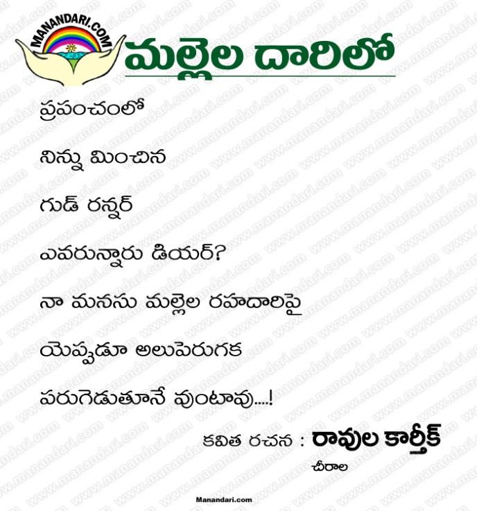 Mallela Darilo - Telugu Kavita