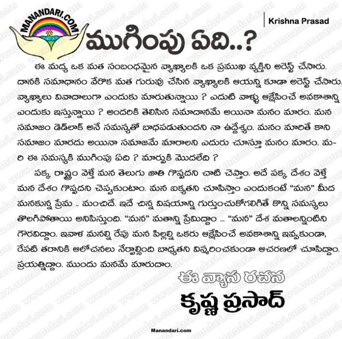 Mugimpu Edi ... ? - Telugu Article