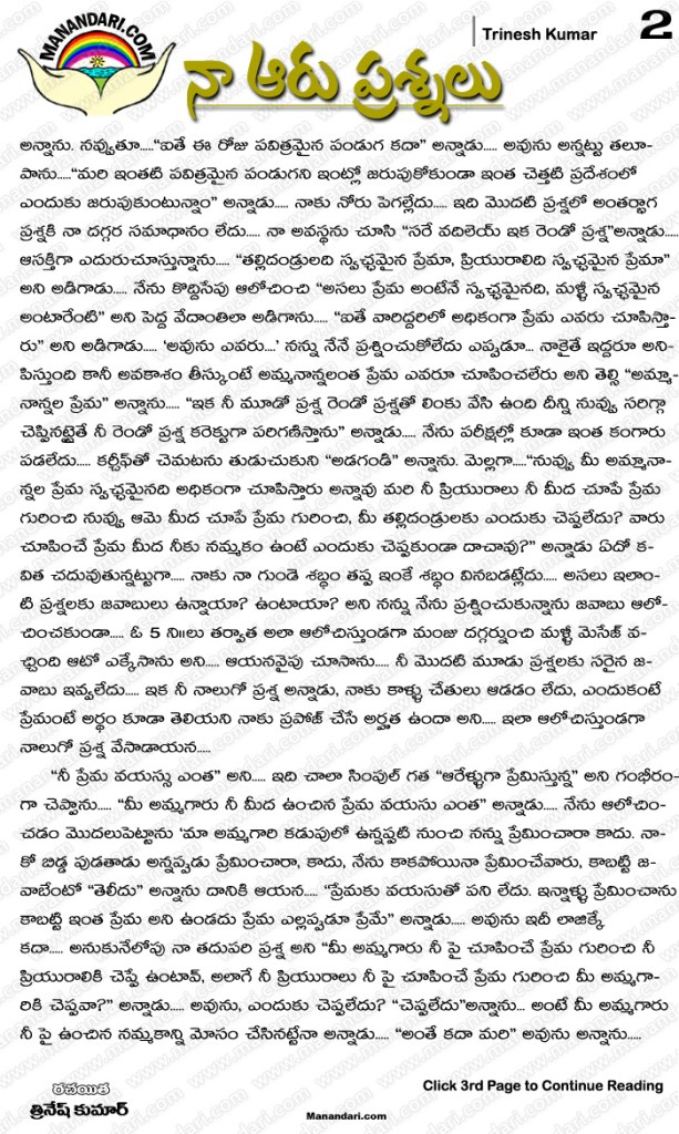 Naa Aaru Prasnalu - Telugu Story | Part: 2