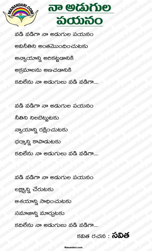 Naa Adugula Payanam - Telugu Kavita