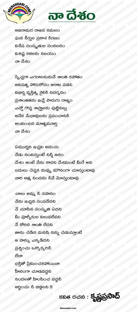 Naa Desam - Telugu Kavita