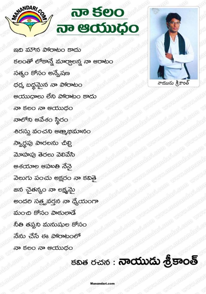 Naa Kalam Naa Aayudham - Telugu Kavita