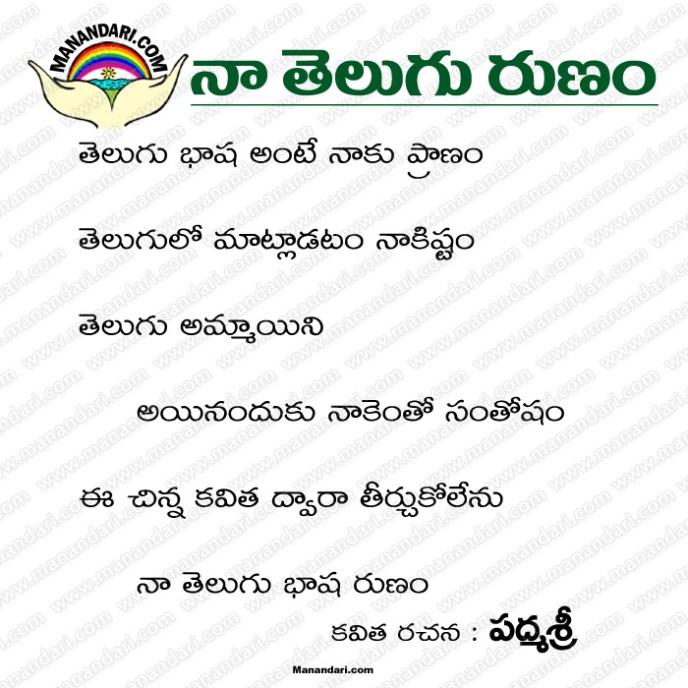 Naa Telugu Runam - Telugu Kavita