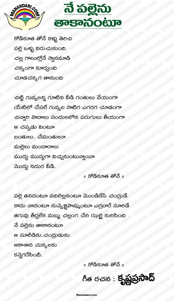 Ne Pallenu Takaanantu - Telugu Geetam (Lyrics)
