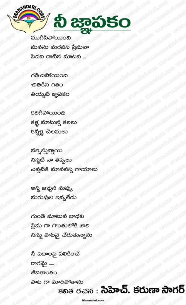 Nee Gnapakam - Telugu Kavita