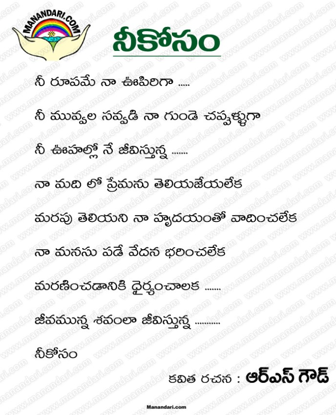 Nee Kosam - Telugu Kavita