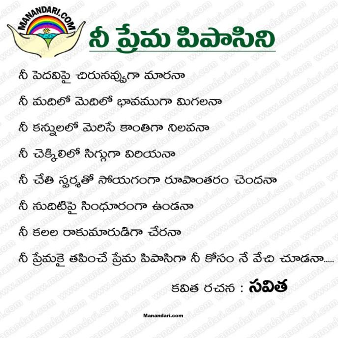 Nee Prema Pipaasini - Telugu Kavita