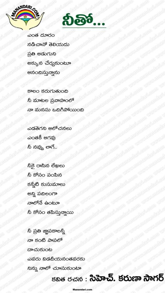 Neeto - Telugu Kavita