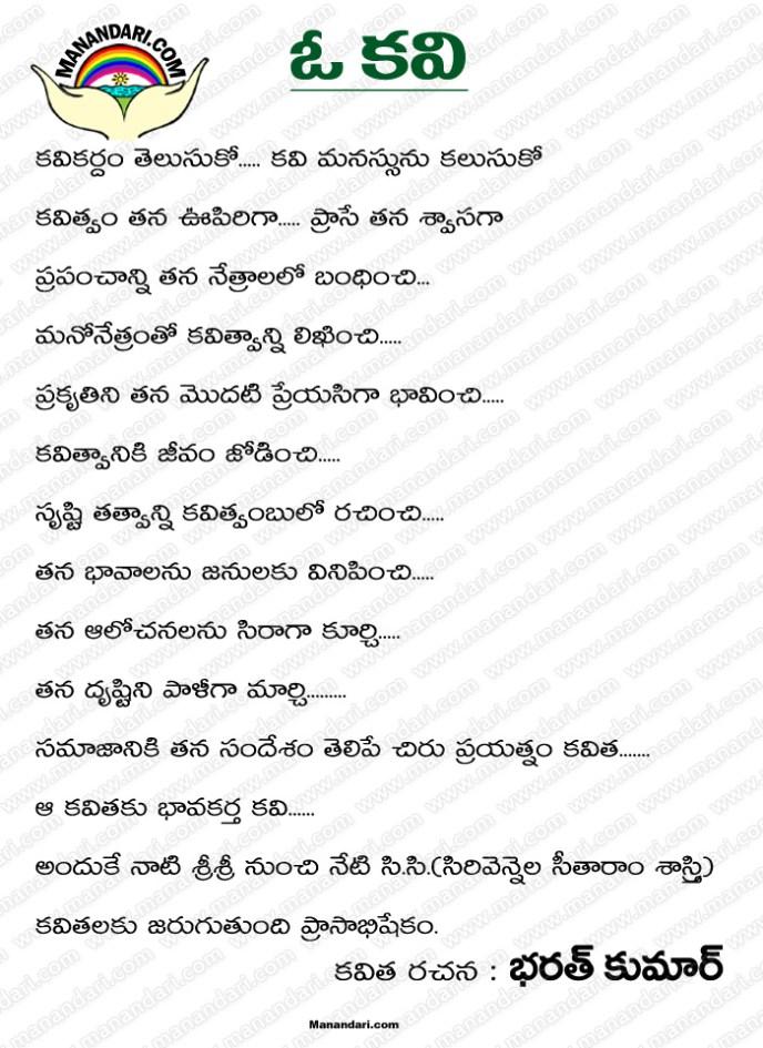 O Kavi - Telugu Kavita
