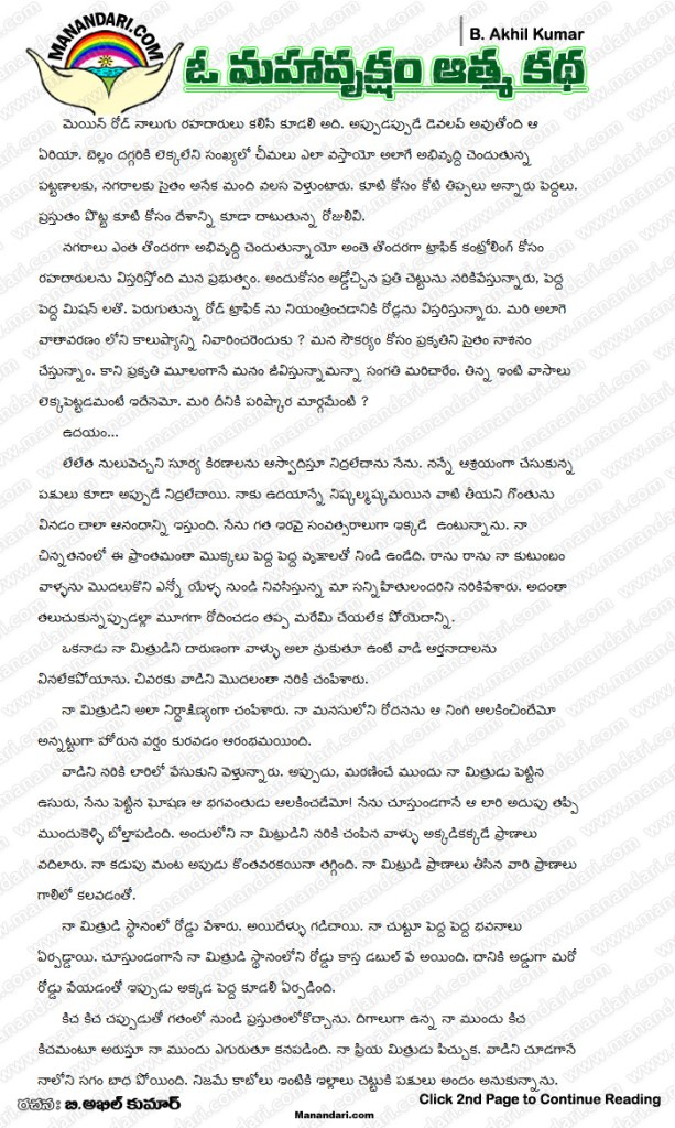 O Mahaa Vruksham Athma Katha - Telugu Story   Part: 1