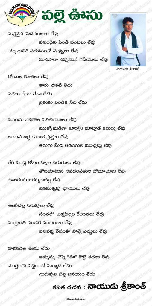 Palle Usu - Telugu Kavita