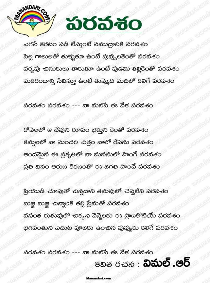 Paravasham - Telugu Kavita
