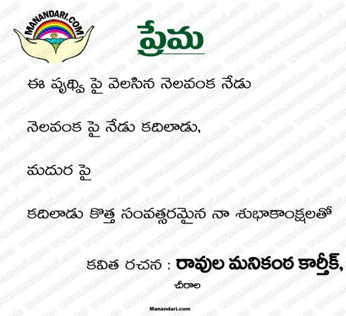 Prema - Telugu Kavita