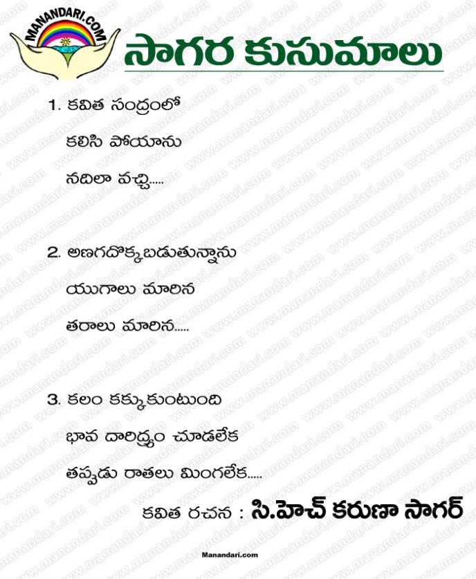 Sagara Kusumalu - Telugu Kavita