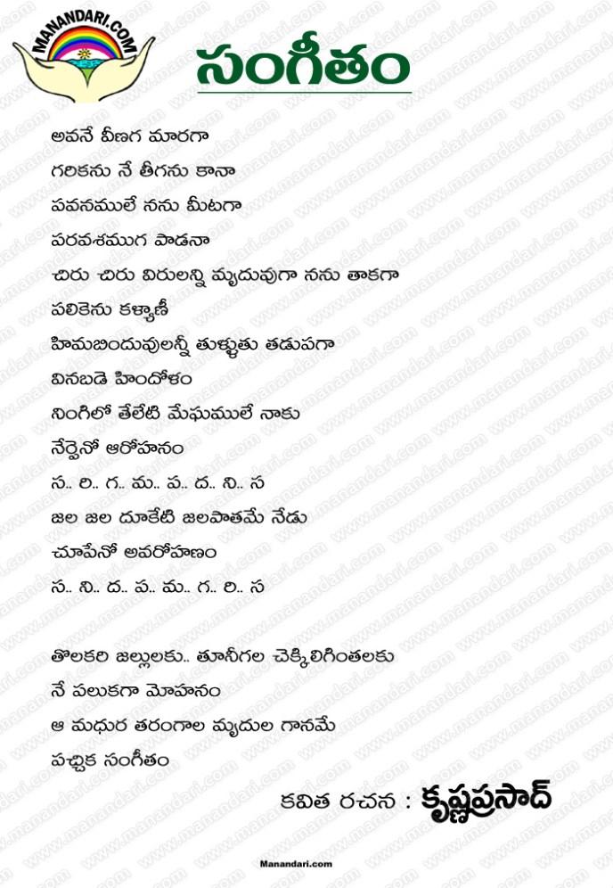 Sangeetam - Telugu Kavita