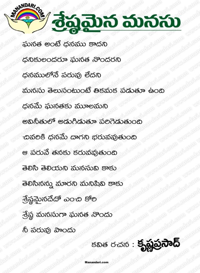 Srestamaina Manasu - Telugu Kavita