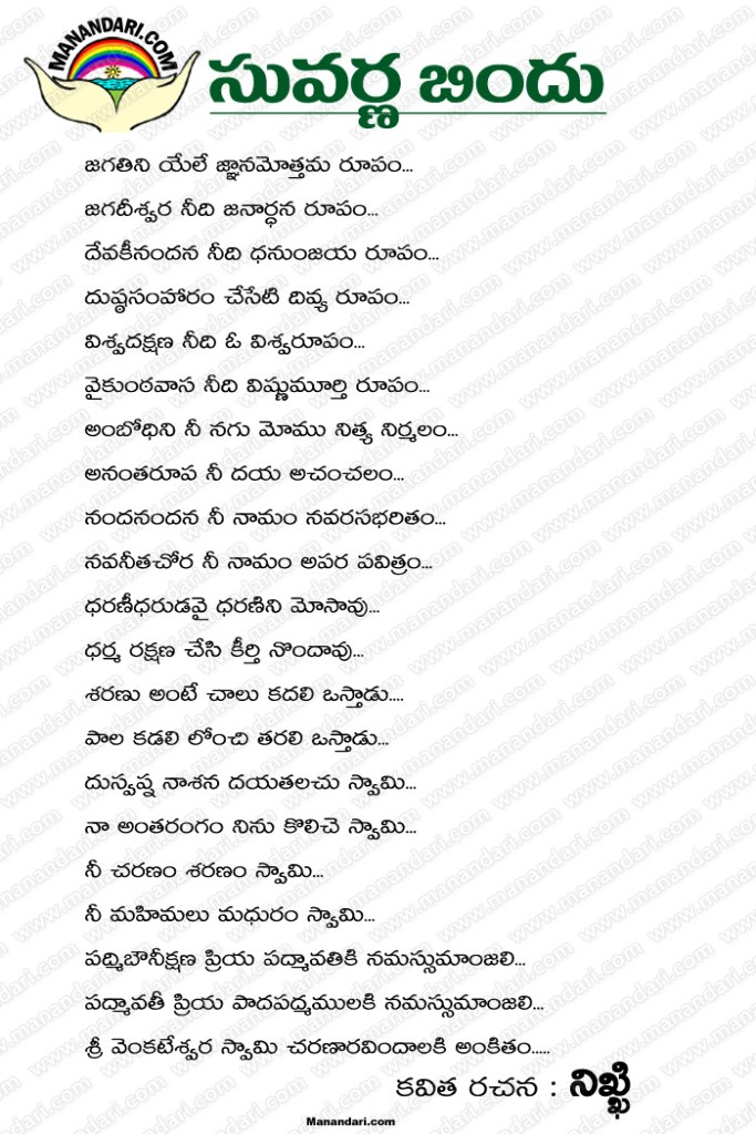 Suvarna Bindu - Telugu Kavita