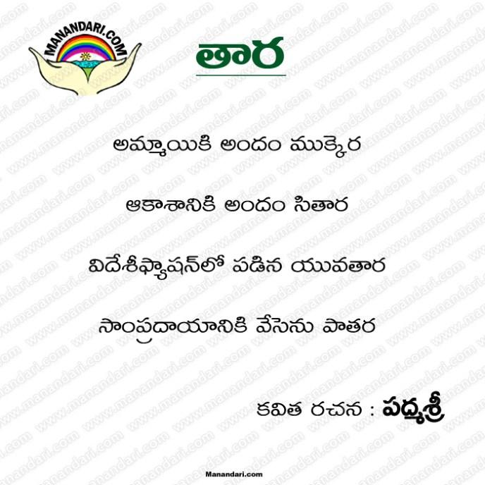Taara - Telugu Kavita