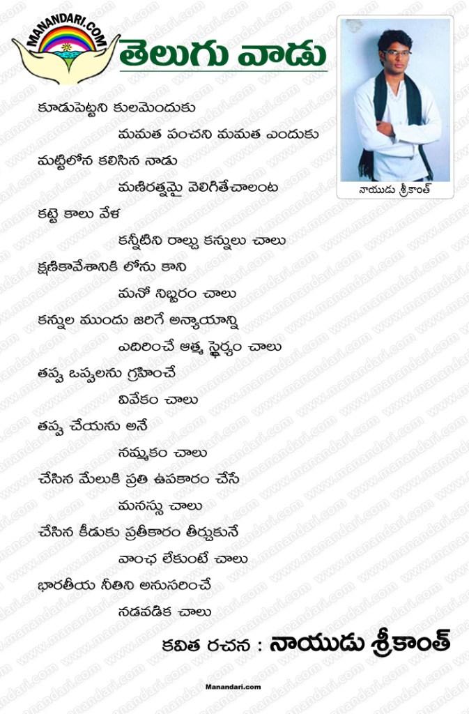 Telugu Vaadu - Telugu Kavita