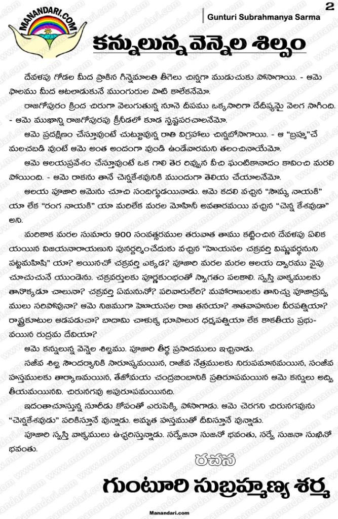 Kannulunna Vennela Silpam - Telugu Story | Page : 2