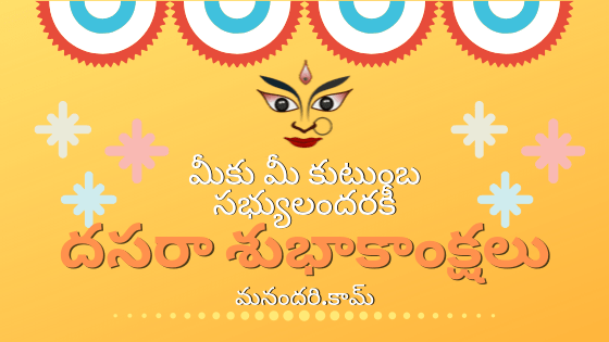 Dussehra Wishes Greeting