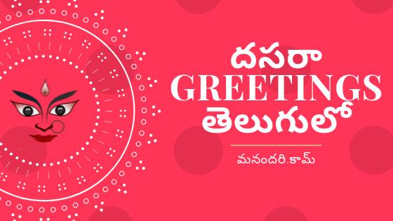 దసరా శుభాకాంక్షలు Greetings in Telugu