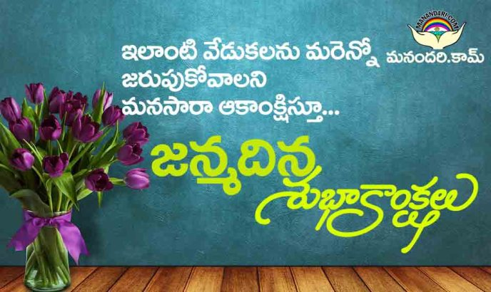 Birthday Telugu Greeting 5
