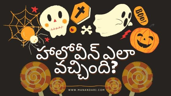 About Halloween in Telugu