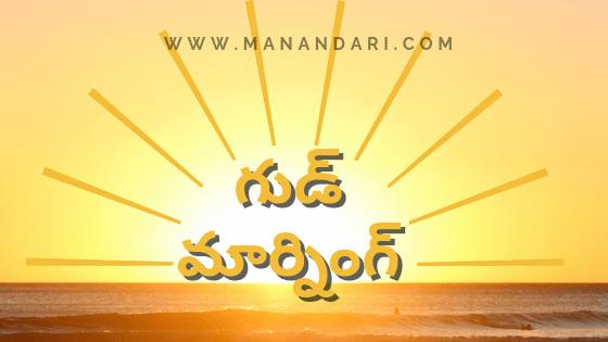 Good Morning Sun Shine Greeting in Telugu