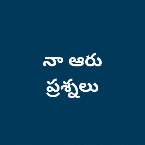 Naa Aru Prasnalu Telugu Story