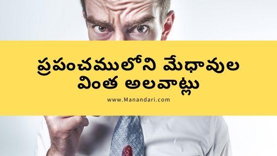 ప్రపంచములోని మేధావుల వింత అలవాట్లు - World Famous People Strange Habits in Telugu