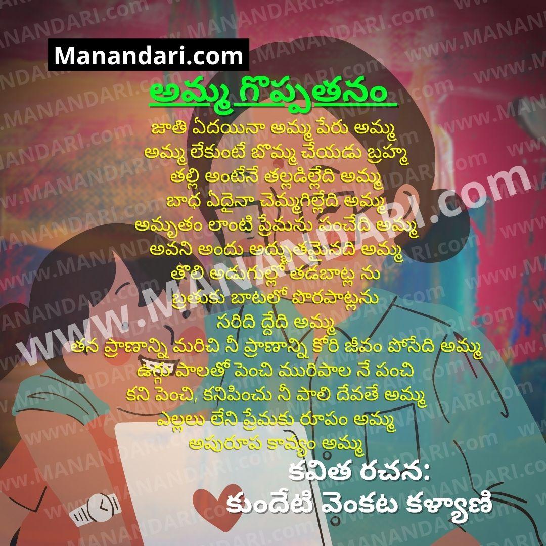 Amma Goppathanam Poem by K. V. Kalyani
