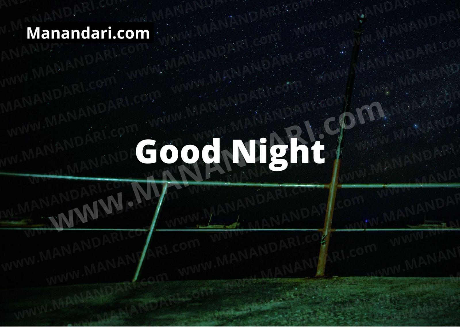 Good Night - 13