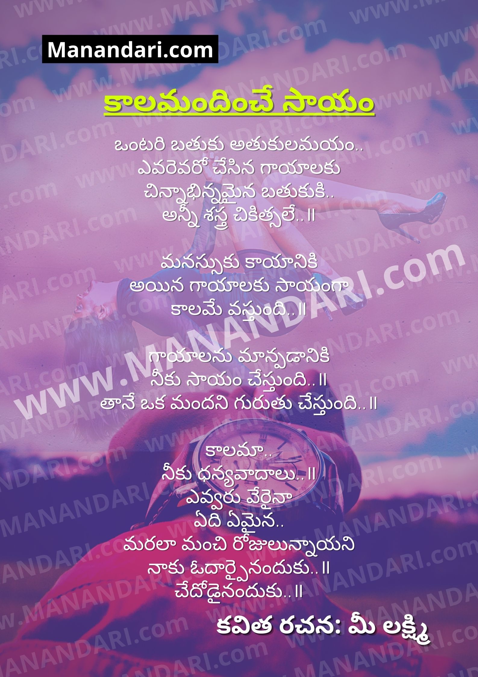 Kaalamandinche Saayam kavita by Mee Lakshmi
