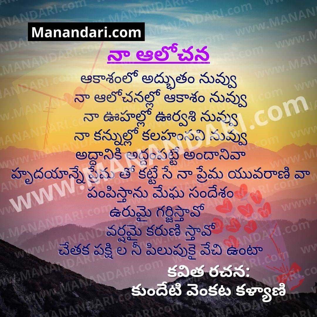 Naa Aalochana Poem by K. V. Kalyani