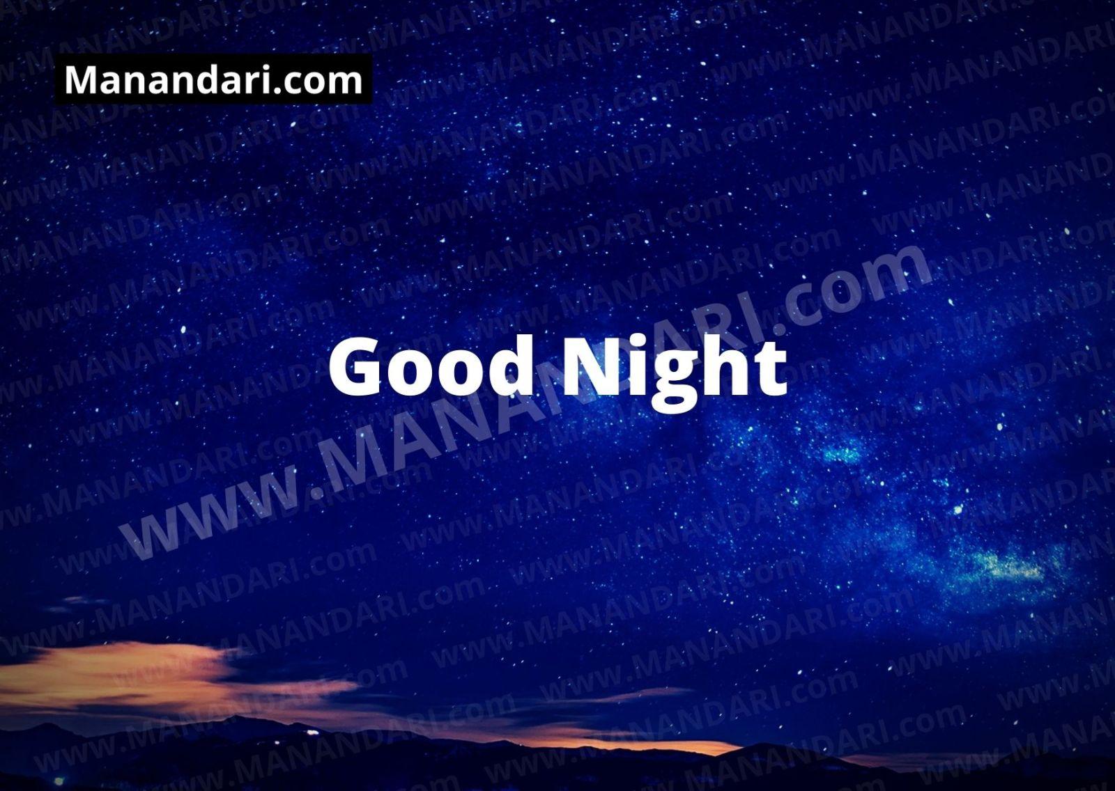 Good Night - 17