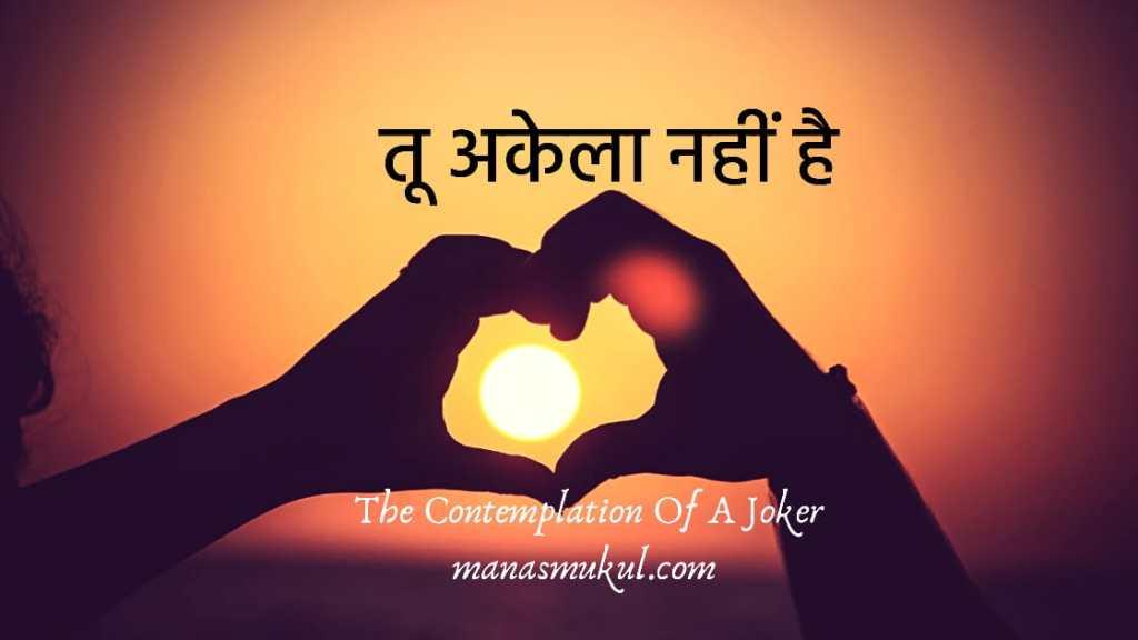 तू अकेला नहीं है Tu akela nahi hai - A poem