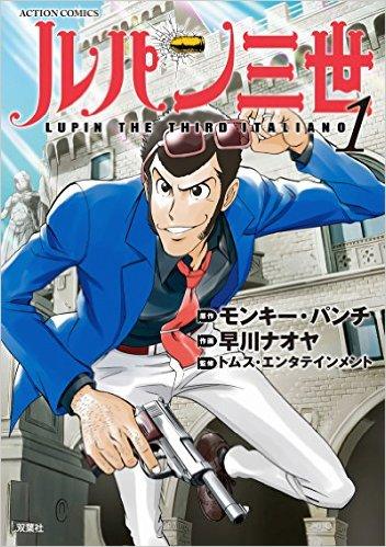 Lupin III vo ( HAYAKAWA Naoya HAYAKAWA Naoya ) ルパン三世 - - Manga news