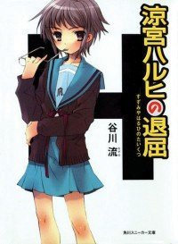 suzumiya haruhi light novel volume 1 pdf