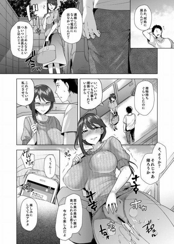 _watashihaiyadatoiitsutsushikyuunibuchimakeraretak