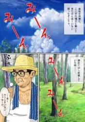 _roridoujin_orehadokidokishinagarasubayakukanaecha