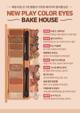 Etude House Bake House palette Play Color Eyes