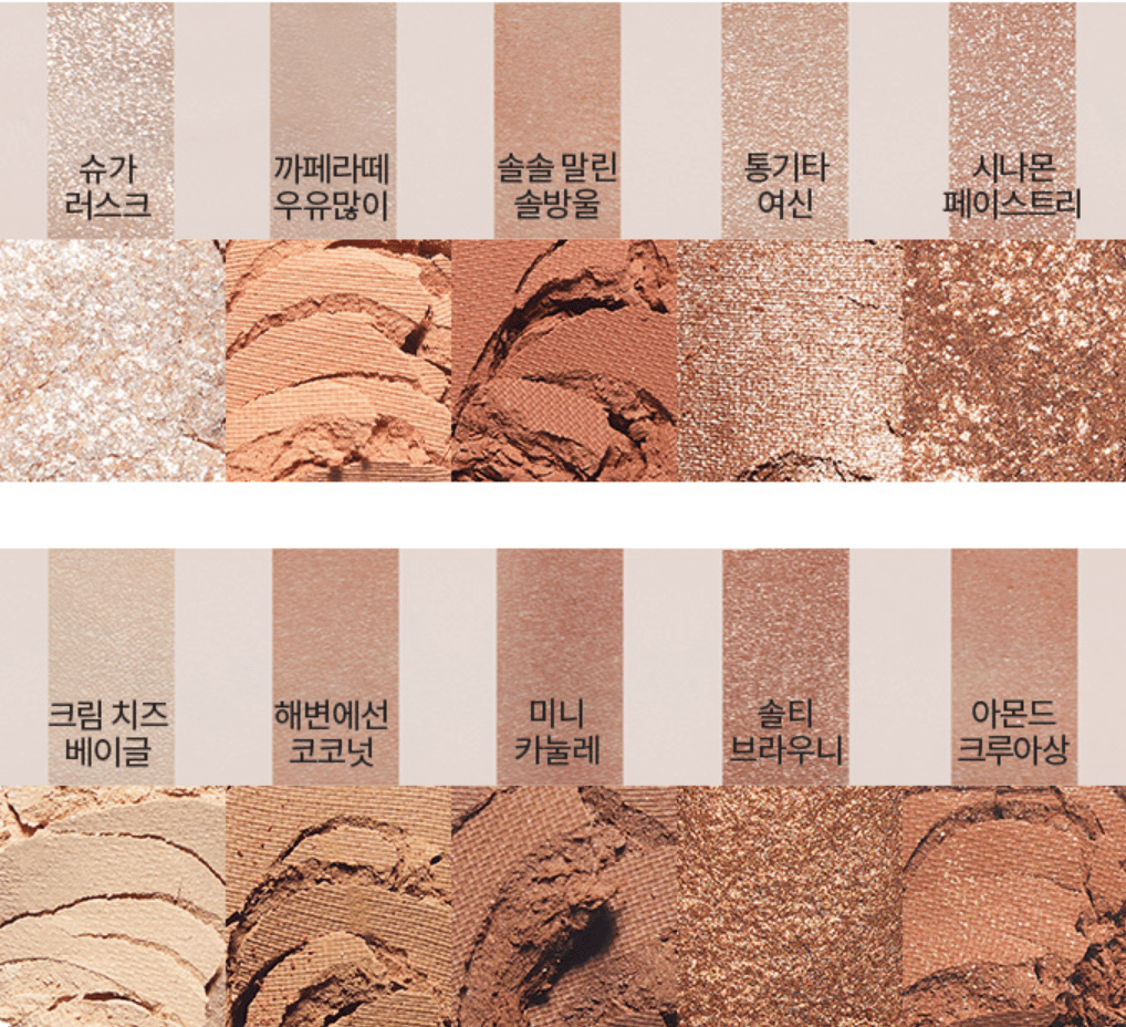Etude House Bake House palette Play Color Eyes swatch